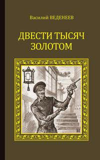 Веденеев, Василий  - Двести тысяч золотом