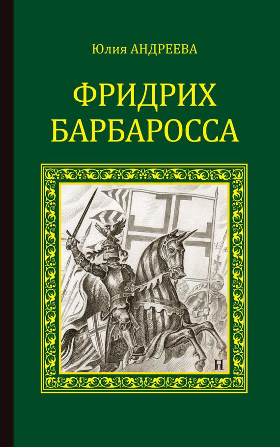 Юлия Андреева Фридрих Барбаросса юлия андреева феникс