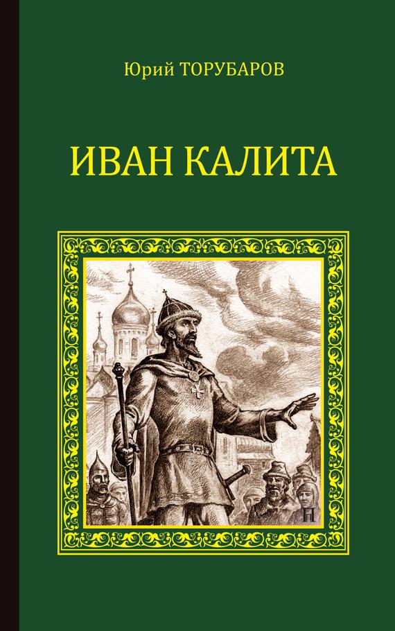 Юрий Торубаров Иван Калита голомолзин е великий новгород тверь клин вышний волочек валдай бологое