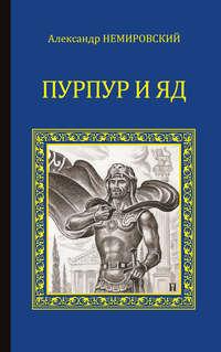 Немировский, Александр  - Пурпур и яд