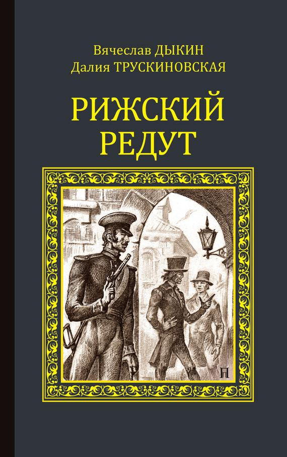 Далия Трускиновская Рижский редут