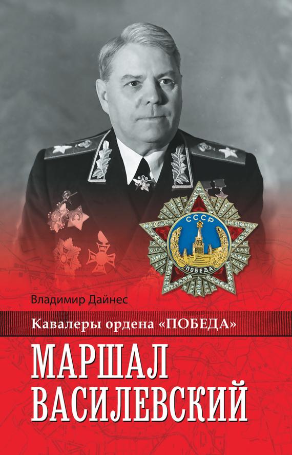 Владимир Дайнес бесплатно