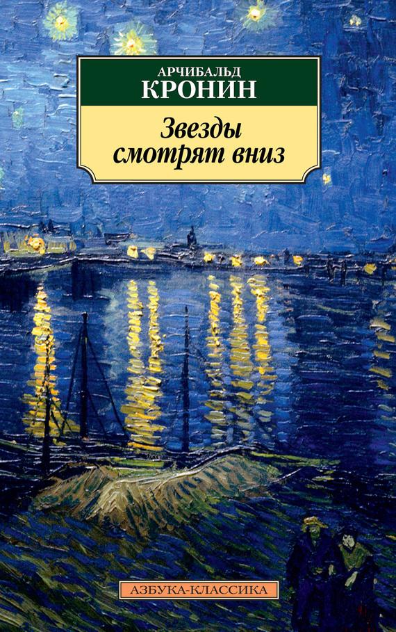 быстрое скачивание Арчибалд Кронин читать онлайн