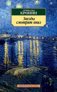 Кронин, Арчибалд  - Звезды смотрят вниз