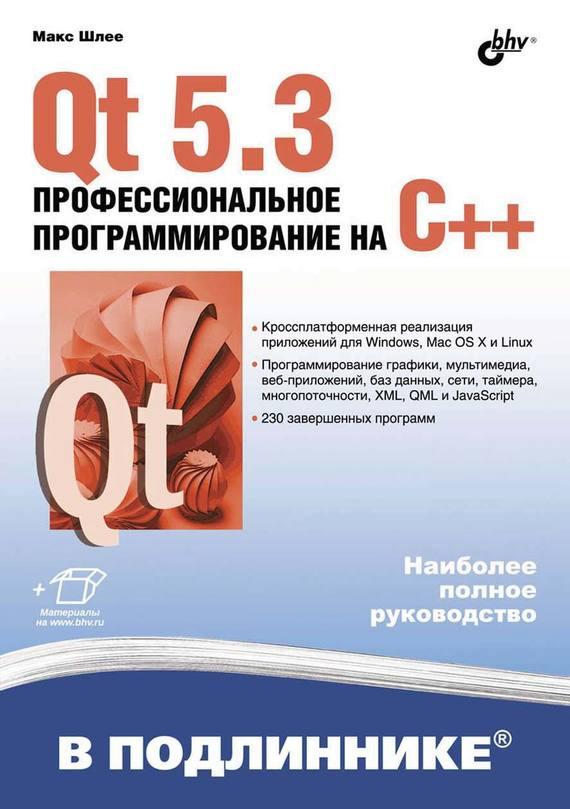Макс Шлее Qt 5.3. Профессиональное программирование на C++ оборудование для мониторинга qt 1029