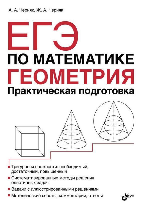 А. А. Черняк ЕГЭ по математике. Геометрия. Практическая подготовка с в дерезин е г коннова математика подготовка к егэ задачи и решения задание 21 профильного уровня