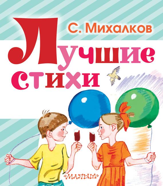 Сергей Михалков Лучшие стихи сергей михалков стихи друзей