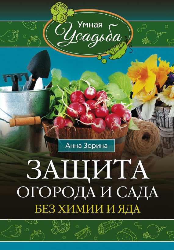 Анна Зорина Защита огорода и сада без химии и яда галина серикова защита сада и огорода от вредителей и болезней