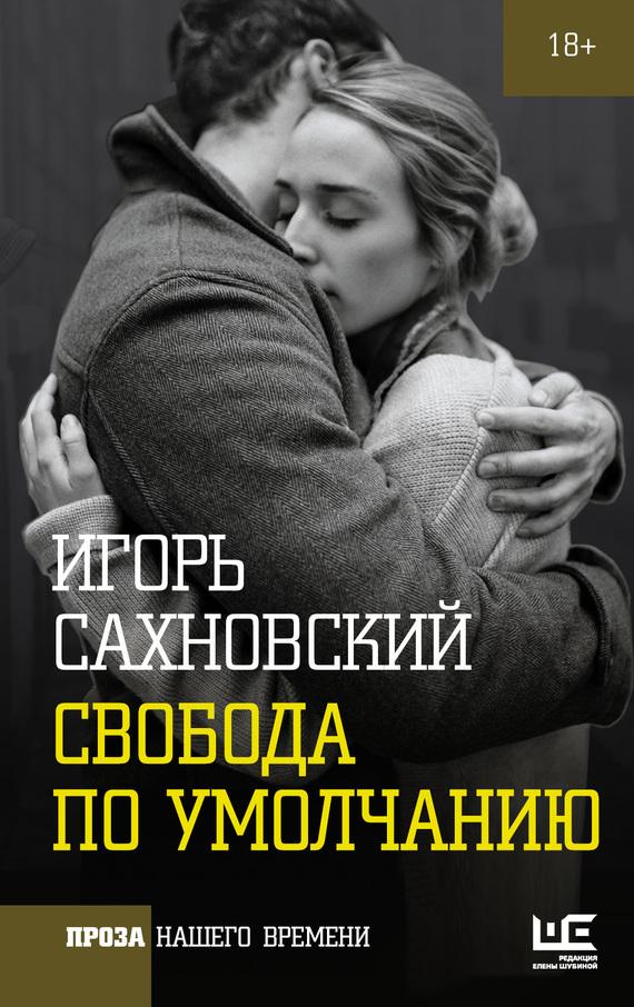 Игорь Сахновский Свобода по умолчанию (сборник) сахновский и ф свобода по умолчанию