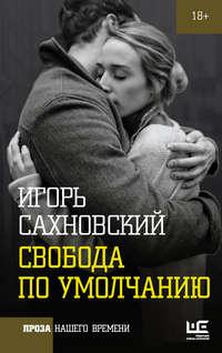 - Свобода по умолчанию (сборник)