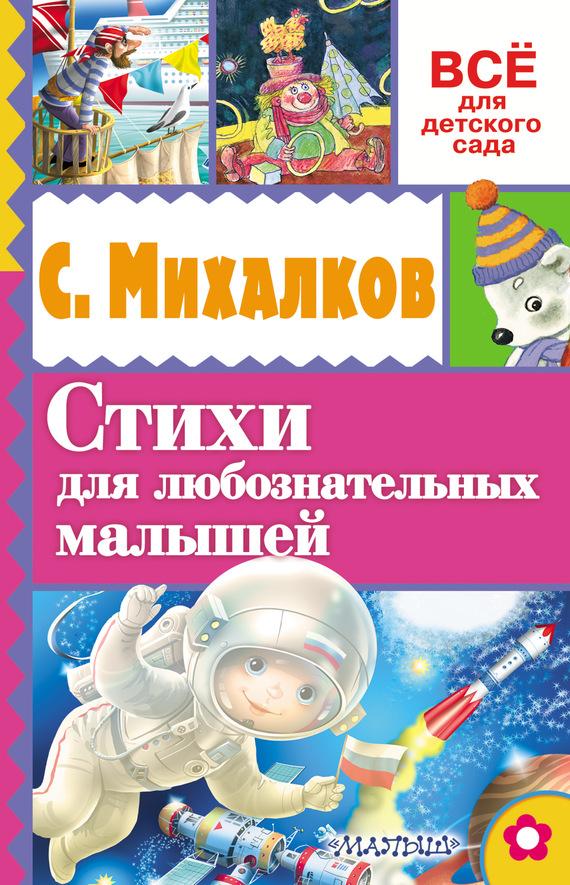 Сергей Михалков Стихи для любознательных малышей михалков с в читаю и играю цирк