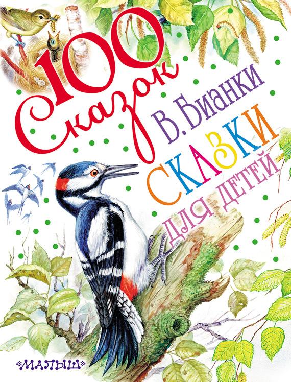 В. В. Бианки Сказки для детей сказки и рассказы для детей в 2 х томах