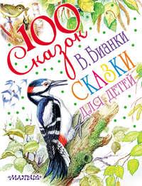 Бианки, Виталий  - Сказки для детей