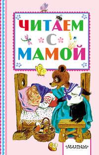 - Читаем с мамой