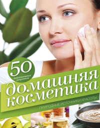 Никанорова, Александра  - Домашняя косметика. Природные источники красоты