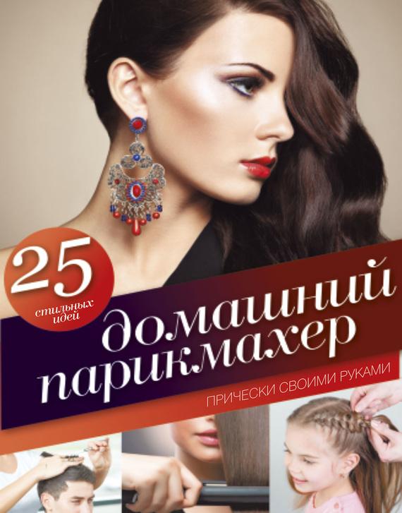 Наталия Обухова Домашний парикмахер. Прически своими руками домашний парикмахер самые стильные стрижки и прически своими руками cd с видеокурсом