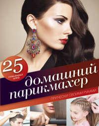 Обухова, Наталия  - Домашний парикмахер. Прически своими руками