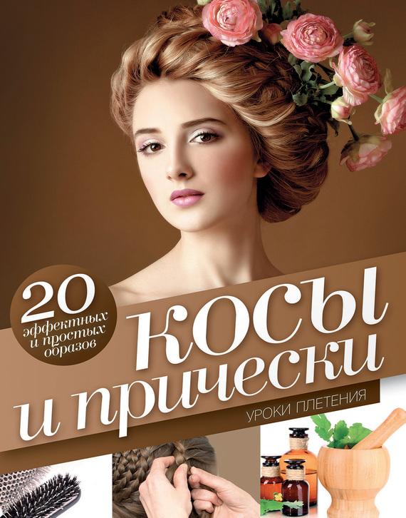 Наталия Обухова Косы и прически. Уроки плетения