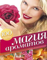 Парфенова, Акулина  - Магия ароматов. Уроки ароматерапии