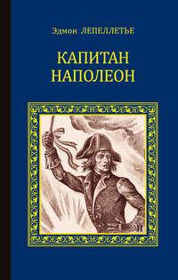 Лепеллетье, Эдмон  - Капитан Наполеон (сборник)