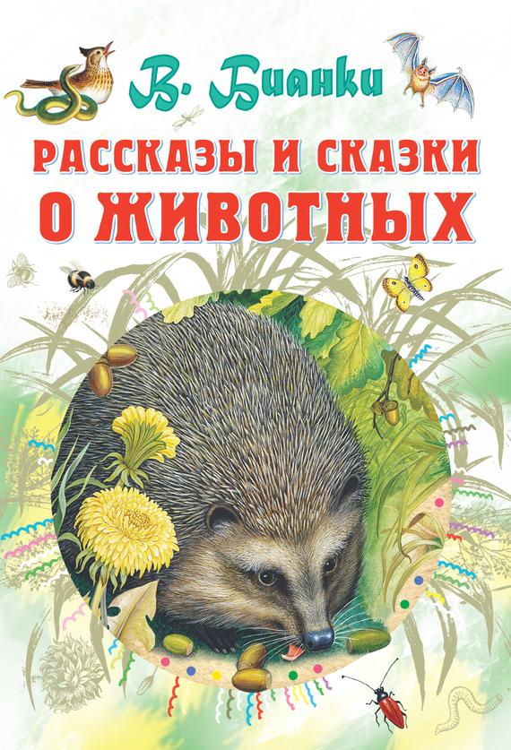 Виталий Бианки Рассказы и сказки о животных