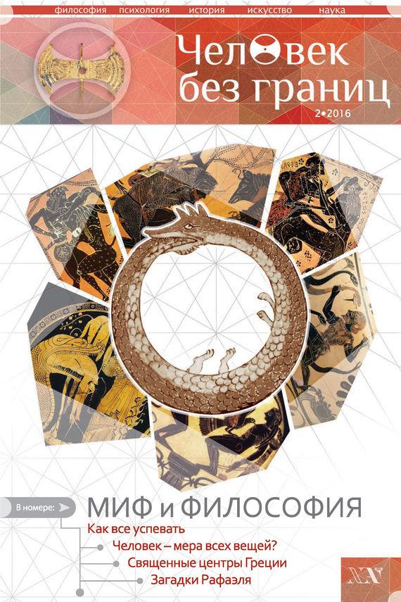 Отсутствует Журнал «Человек без границ» №2 (73) 2016 арман кишкембаев лирика без границ часть 2