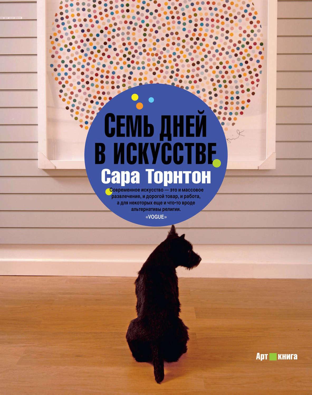 Дизайн в рекламе книга скачать бесплатно