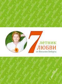 Гиберт, Виталий  - Семилетник любви от Виталия Гиберта