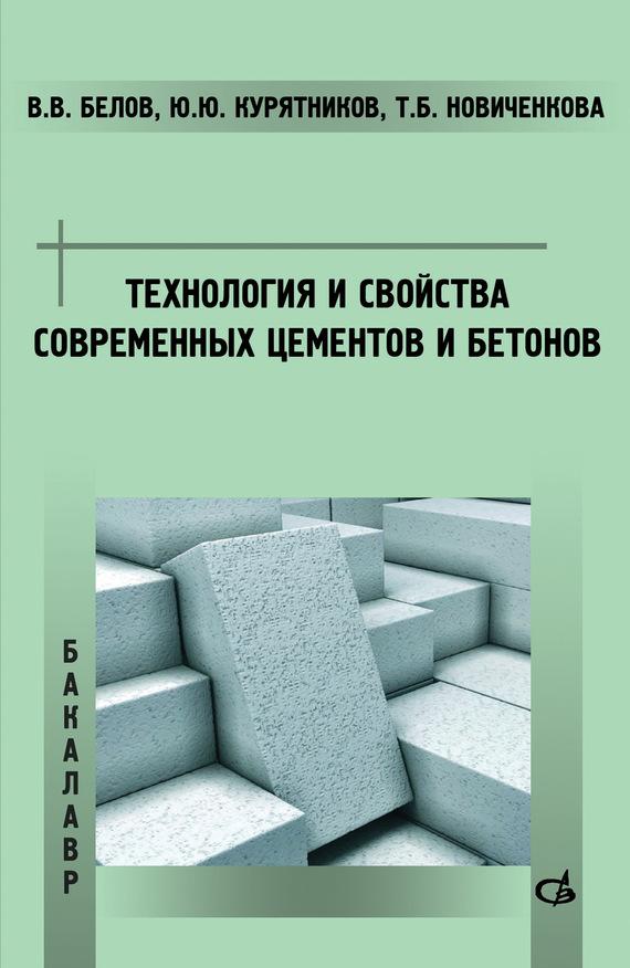 В. В. Белов бесплатно