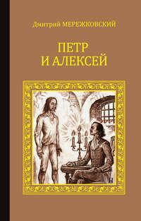 - Антихрист (Петр и Алексей)