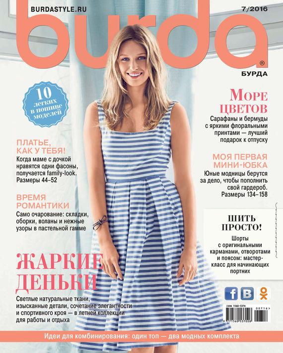 ИД «Бурда» Burda №07/2016 журнал burda купить в санкт петербурге