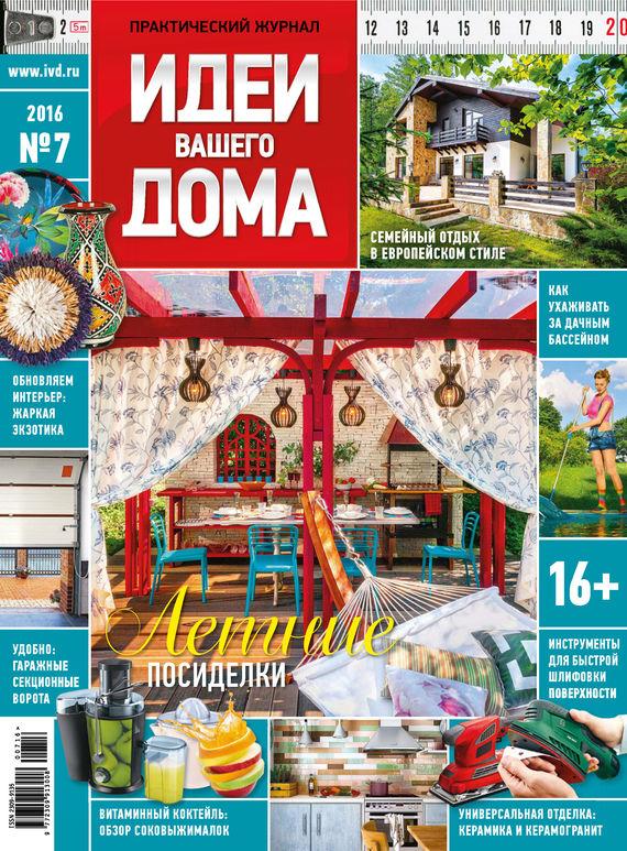 Отсутствует Идеи Вашего Дома №07/2016 журнал идеи вашего дома спец выпуск
