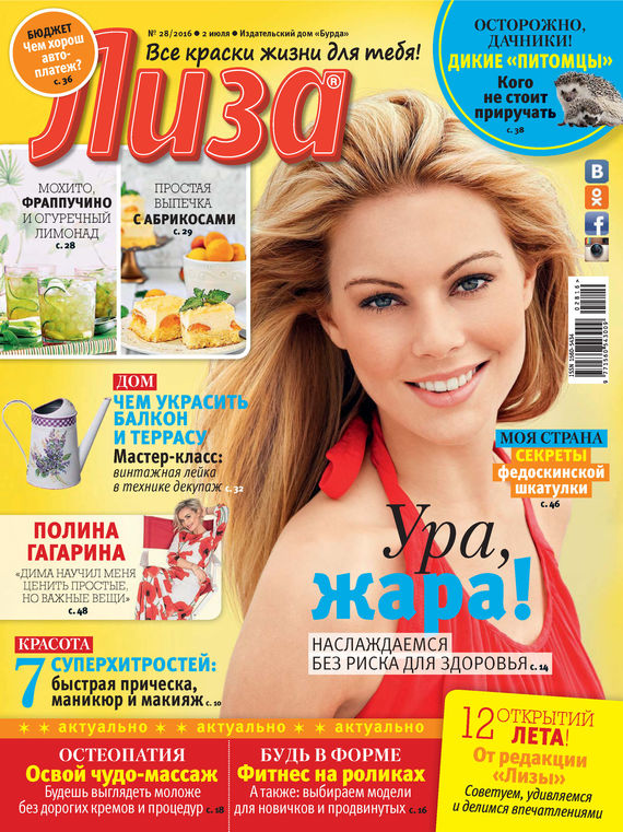 Журнал «Лиза» №28/2016