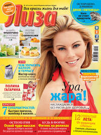 «Бурда», ИД  - Журнал «Лиза» №28/2016