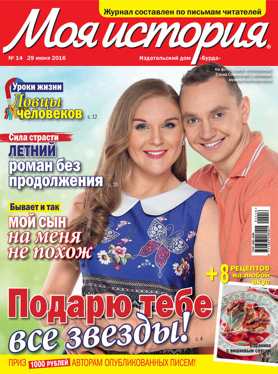 Журнал «Моя история» №14/2016