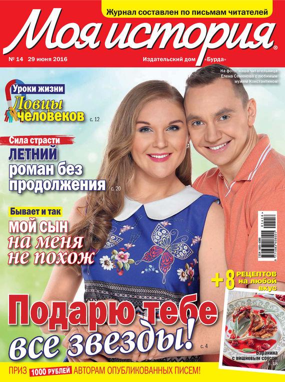 ИД «Бурда» Журнал «Моя история» №14/2016 ид бурда журнал моя история 14 2016