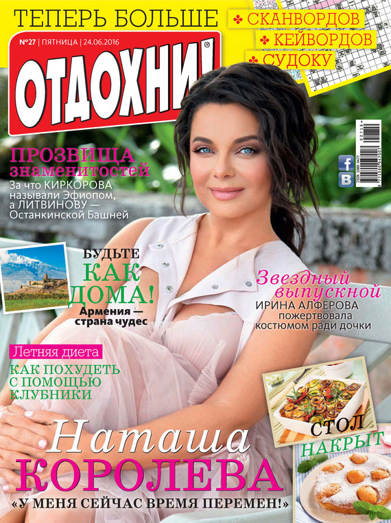 ИД «Бурда» Журнал «Отдохни!» №27/2016 ид бурда журнал отдохни 27 2015