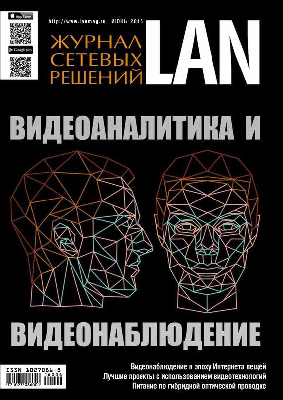 Открытые системы Журнал сетевых решений / LAN №06/2016 видеонаблюдение