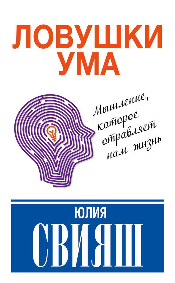 Обложка книги Ловушки ума: мышление, которое не позволяет нам быть счастливыми, автор Свияш, Юлия