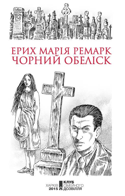 Обложка книги Чорний обеліск, автор Ремарк, Эрих Мария