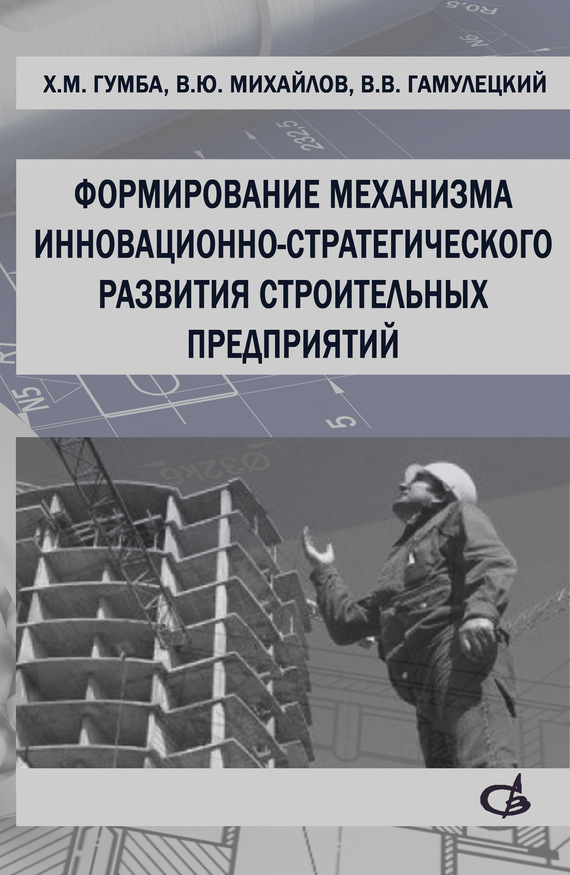 Скачать Формирование механизма инновационно-стратегического развития строительных предприятий бесплатно Х. М. Гумба