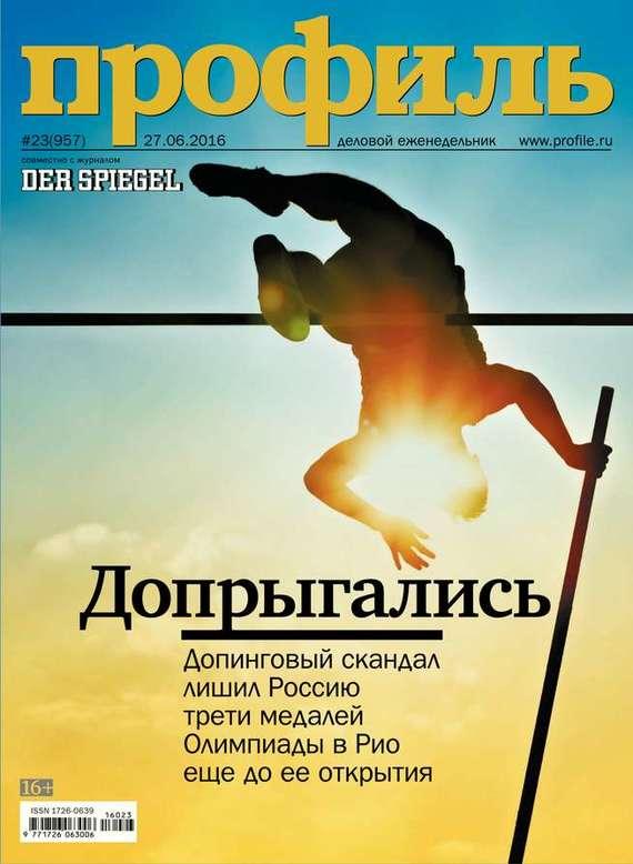 Редакция журнала Профиль Профиль 23-2016 финансы и бизнес 2 2016
