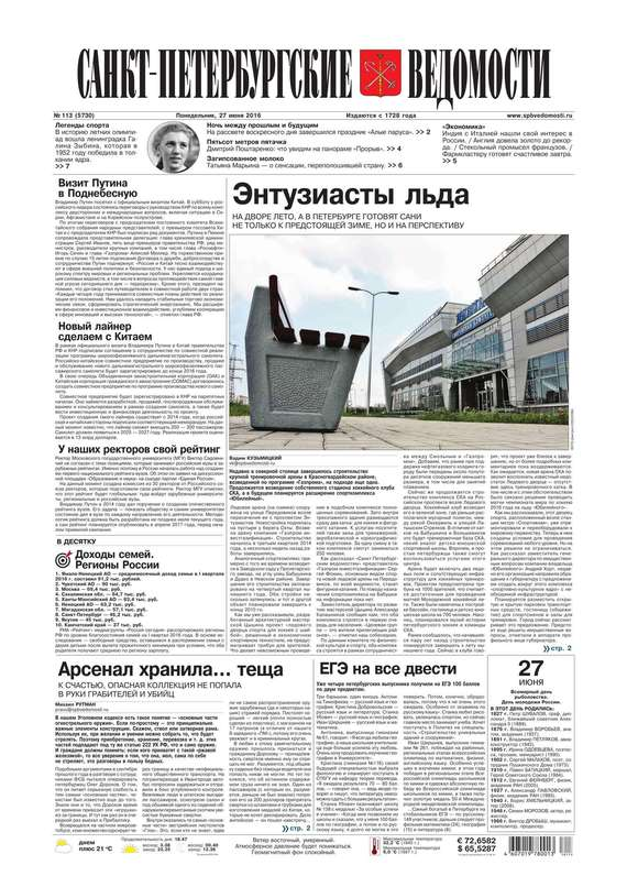 Санкт-Петербургские ведомости 113-2016
