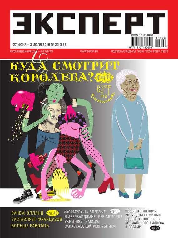 Редакция журнала Эксперт Эксперт 26-2016 детство лидера