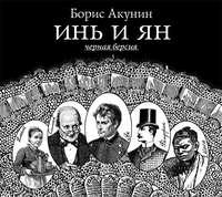Акунин, Борис  - Инь и Ян (черная версия)