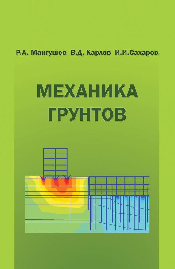 В. Д. Карлов Механика грунтов. Учебник л р ставницер сейсмостойкость оснований и фундаментов