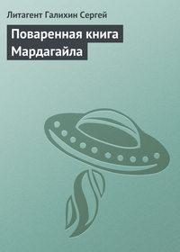 Галихин, Сергей  - Поваренная книга Мардагайла