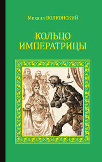 Волконский, Михаил  - Кольцо императрицы (сборник)
