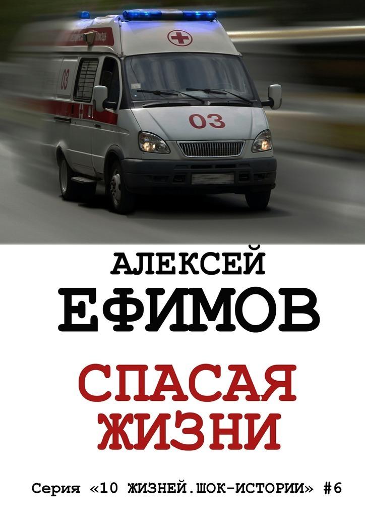 Алексей Ефимов. Спасая жизни