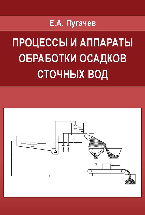 Скачать Е. А. Пугачев бесплатно Процессы и аппараты обработки осадков сточных вод